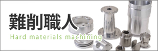 Hard materials machining
